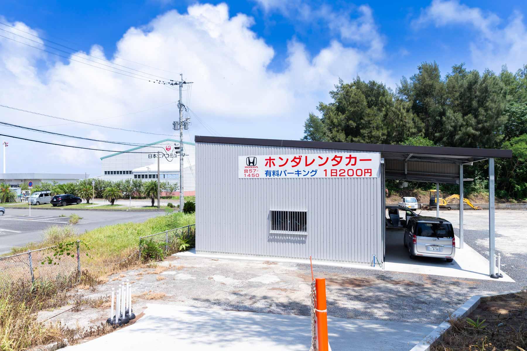ホンダレンタカー 奄美空港ご利用の方向け1日200円の有料パーキング案内写真
