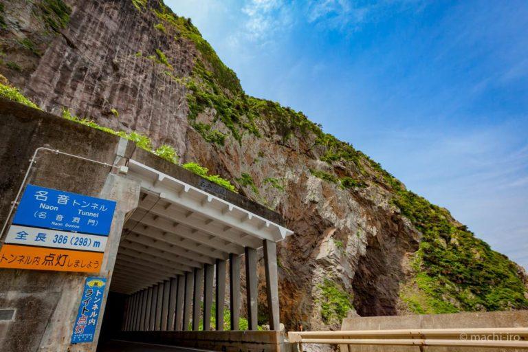 徳浜の断崖 奄美のレンタカーはホンダレンタカー