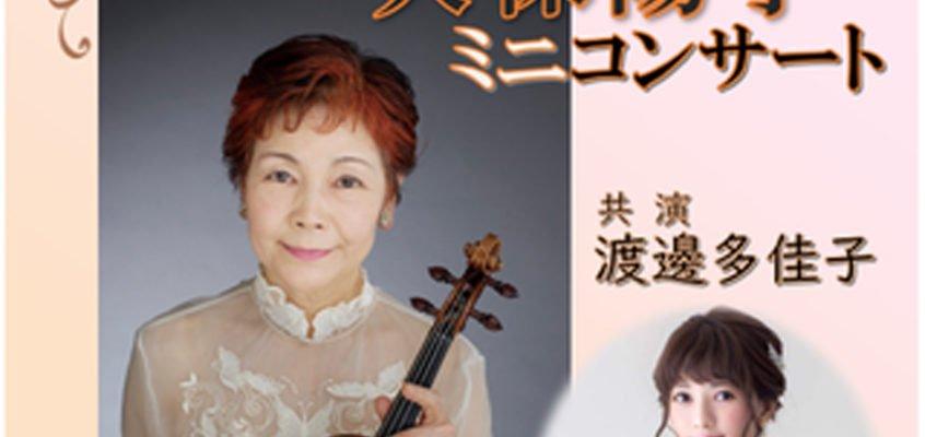 久保陽子ミニコンサートポスター 奄美大島レンタカー