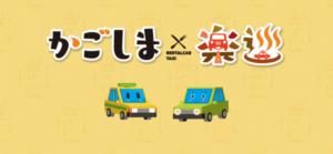 『かごしまらくめぐり』とは鹿児島県が実施するタクシー・レンタカー の利用料金の補助で、ホンダレンタカー奄美空港店はかごしまらくめぐりに参加しています。
