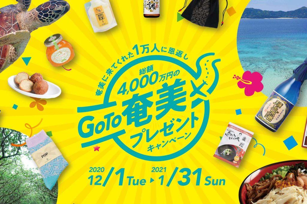 Goto奄美プレゼントキャンペーン