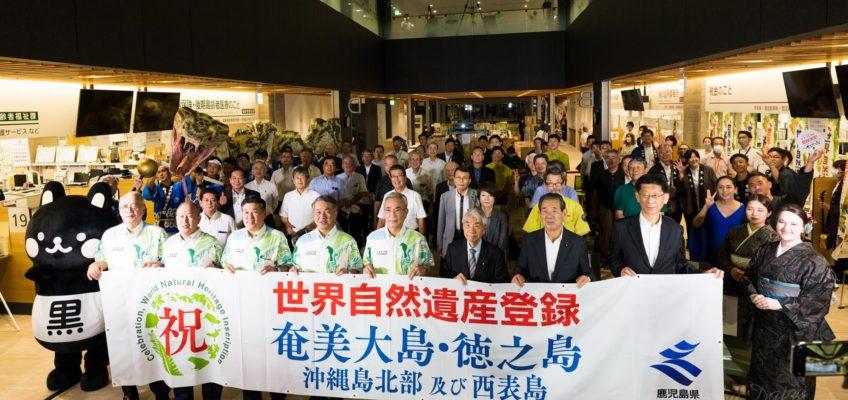 世界自然遺産登録発表 machiiro 記事写真 2